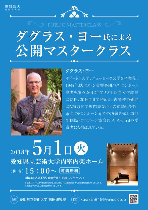 Nagoya_poster_2.jpeg