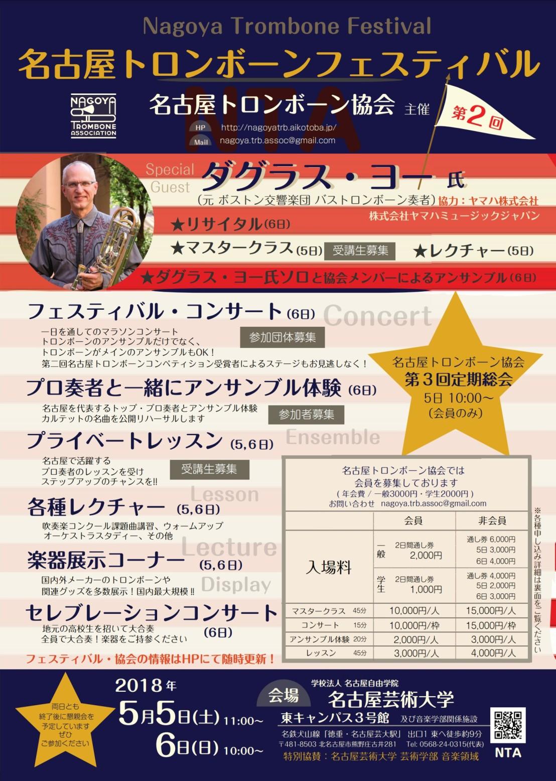 Yeo_Nagoya_trombone_festival_poster