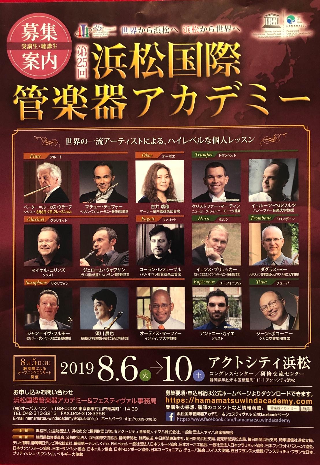 Hamamatsu_Academy_brochure_2019